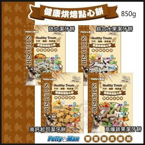 『寵喵樂旗艦店』PettyMan《健康烘焙點心餅乾》850g 四種口味可選,健康美味機能餅乾