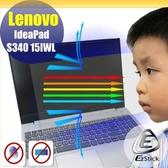 ® Ezstick Lenovo S340 15 IWL 防藍光螢幕貼 抗藍光 (可選鏡面或霧面)