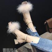 高跟鞋 毛毛涼鞋女粗跟 新款夏季高跟中跟韓版晚晚同款一字帶仙女鞋 99狂歡節 雲雨尚品