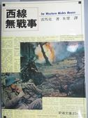 【書寶二手書T8/軍事_LCH】西線無戰爭_雷馬克, 朱雯