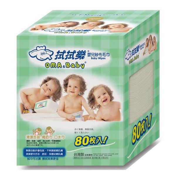 拭拭樂 嬰幼兒乾濕兩用紗布毛巾 80入