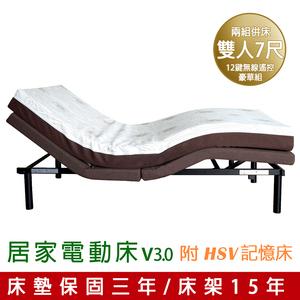 GXG 居家電動床(雙人7尺) 高彈性床墊 豪華版FB 504PRO雙人7尺