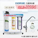 水蘋果快速到貨~美國原裝進口 Everpure QL2-H104三道立架型淨水器(自助型含全套配件)