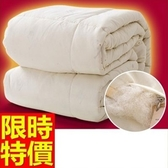 羊毛被冬季保暖-澳洲美麗諾羊毛加厚羊絨棉被寢具2色64n2【時尚巴黎】
