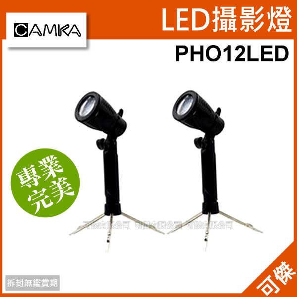 可傑 PHO12LED  LED攝影燈 (兩只裝) 內置12顆LED燈芯 低耗能 公司貨 適用於 MV 婚禮 錄影拍攝