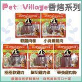 *WANG*免運 【寵物年菜拼盤組】魔法村Pet Village《PV》犬用零食系列【任選6包】每包2入=12入