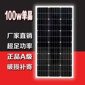 全新100W瓦單晶太陽能板太陽能發電板電池板光伏發電系統12V家用 YXS 莫妮卡