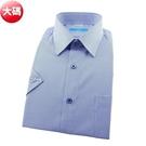 【南紡購物中心】【襯衫工房】長袖襯衫-藍色網目織紋  大碼45