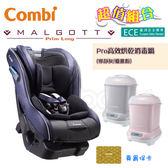 康貝 Combi New Prim Long EG 嬰幼兒汽車安全座椅/懷抱型汽座 -普魯士藍 ★送 消毒鍋+尊爵保卡