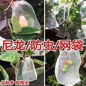 防蟲網袋瓜果防果蠅防鳥袋濾網浸種袋葡萄果樹水 【快速出貨】
