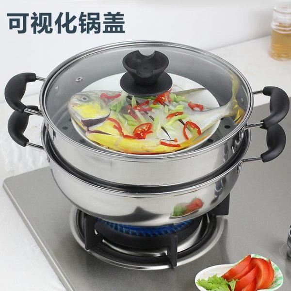 不銹鋼蒸鍋加厚雙層2層二層火鍋饅頭蒸籠電磁爐湯鍋燜鍋通用鍋具   ATF 極有家
