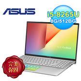 【ASUS 華碩】VivoBook S15 S532FL-0052S8265U 15吋筆電-銀定了