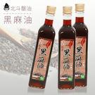 黑米豪.北斗馨油 黑麻油(500cc/瓶)﹍愛食網