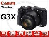 可傑  Canon PowerShot G3X公司貨 翻轉螢幕