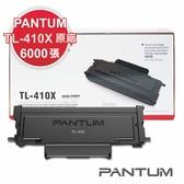 【速買通】Pantum TL-410X 原廠碳粉匣P3300/M7200