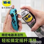 精密電器清潔劑switch ns手柄搖桿漂移儀器主板清洗劑WD40 快速出貨