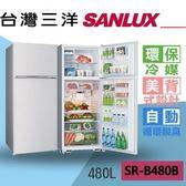 《台灣三洋SANLUX》 480L 風扇雙門冰箱 SR-B480B