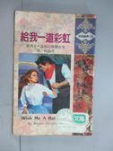 【書寶二手書T9/言情小說_JLT】給我一道彩虹_潔西卡道格