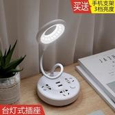創意LED閱讀寫字台燈插座插電帶USB多功能宿舍臥室床頭餵奶小夜燈 米希美衣