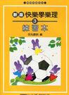 【非凡樂器】GK063 兒童樂理書 新版快樂學樂理【3】練習本