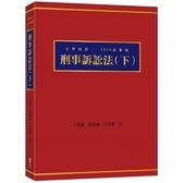 刑事訴訟法(下)(5版)