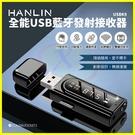 HANLIN-USBK9 雙模USB藍芽接收器 車用藍牙FM配對 電視音響發射器 舊式音箱MP3音樂秒變藍芽喇叭