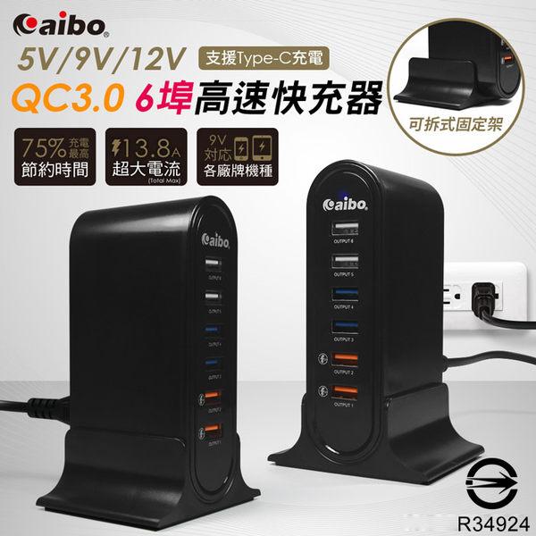 aibo Q668 智慧QC3.0 5V/9V/12V 6埠高速快充器(支援Type-C充電 充電器 USB充/附立架) 智能IC自動偵測