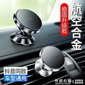車載手機支架磁吸固定汽車用品吸盤式導航神器磁鐵車上支撐磁力貼 怦然新品