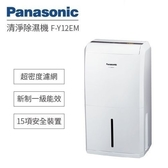 Panasonic 國際牌 F-Y12EM 6L除濕機 除濕專用型 公司貨