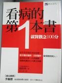【書寶二手書T1/養生_LLQ】看病的第一本書_陳永濱, 關根博
