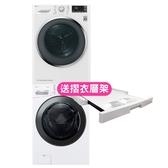 LG樂金9公斤免曬衣機強化玻璃款+9公斤滾筒蒸洗脫乾衣機WR-90VW+WD-S105VCW