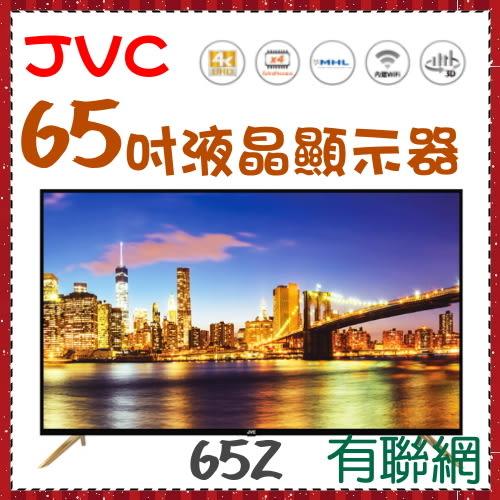 年終加碼送山水無線檯燈【JVC】65吋LED 4K液晶 4核心晶片 WiFi 無線 智慧聯網《65Z》保固三年