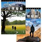 野地極限探險I+II DVD...