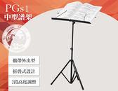 【小麥老師樂器館】中譜架 PGS1 小譜架 譜架 桌譜 大譜架【B5】電鋼琴 小提琴 二胡 長笛 吉他