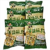 巧益薄鹽蘇打餅-薄鹽紫菜 36小包/約650公克【2019070800077】(台灣零食)