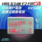 【久大電池】神戶電池 CSB電池 HRL634W F2FR 6V34W 緊急照明燈 充電手提燈 兒童乘坐車