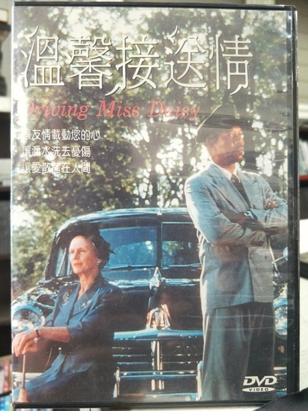 挖寶二手片-Z82-011-正版DVD-電影【溫馨接送情/Driving Miss Daisy】-(直購價) 海報是影印