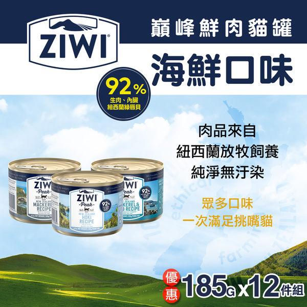 【毛麻吉寵物舖】ZiwiPeak巔峰 92%鮮肉無穀貓主食罐-海鮮口味混搭12件組(185g) (鯖魚羊/鱈/鯖)貓罐頭