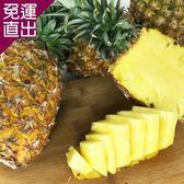 水果達人 爆汁屏東金鑽鳳梨-2箱(9斤±10%/箱)【免運直出】