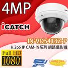 IN-VD5413Z-P ICATCH可取 H.265 4MP POE供電 IP CAM 網路攝影機 半球 監視器