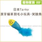 寵物家族-日本Tarky潔牙貓草羽毛小玩具-笑臉魚