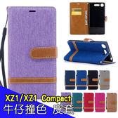 SONY XZ1 XZ1 Compact 手機皮套 皮套 插卡 支架 內軟殼 磁扣 布面 牛仔撞色皮套