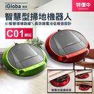 iGlobaCooL 酷掃 智慧型多功能掃地機器人 火焰紅\蘋果綠 C01 長效鋰電池 低噪音設計(吸塵器 掃地機)