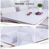 餐桌布純白色黑色不透明水晶板軟質玻璃餐桌墊【奇趣小屋】