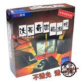 【開心屋桌游】達芬奇密碼 精裝中文版不透光 趣味數字游戲  ~黑色地帶