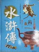 【書寶二手書T7/少年童書_YIB】水滸傳_方洲