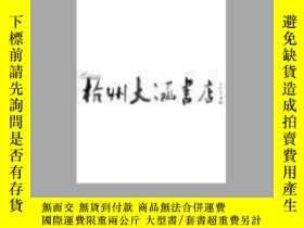 二手書博民逛書店《中國古代漢族與少數民族關係史料彙編》第二輯(南宋-明)罕見全5