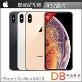 Apple iPhone Xs Max 64GB 6.5吋 智慧型手機-附滿版保護貼+保護殼+傳輸線保護套+加長充電線(六期零利率)