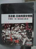 【書寶二手書T7/體育_YCA】王之道-王建民圖文特輯_詹偉雄/等