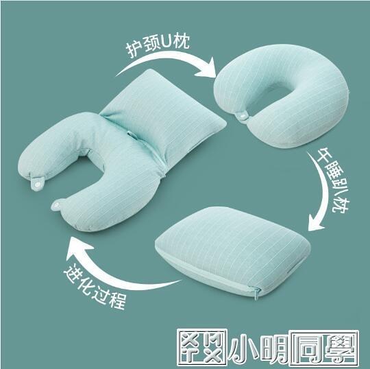 辦公室可變形多功能護頸枕u形飛行旅行靠枕脖子睡枕u型枕頭便攜小 小明同學